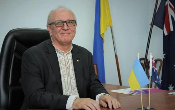 У Сіднеї відкрилося перше почесне консульство України