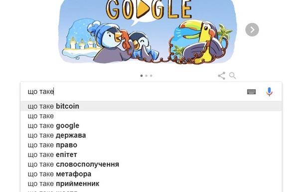 Bitcoin, Google, Oxford