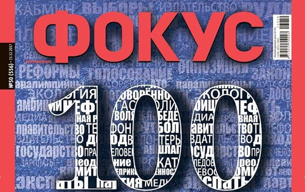 Топ-100 самых влиятельных журнала  Фокус : неожиданные ожидаемые фигуры