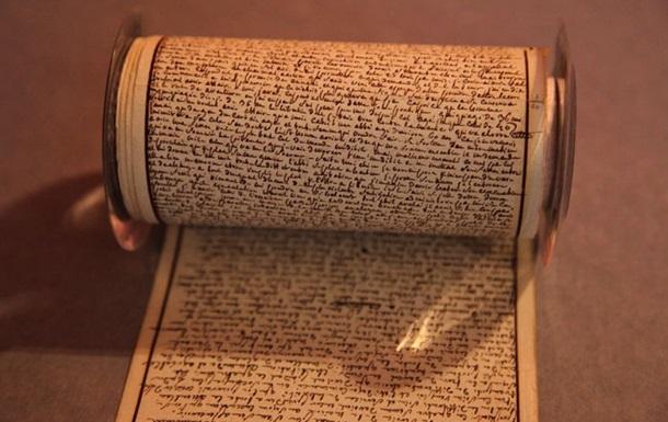 У Франції рукопис маркіза де Сада визнали національним надбанням