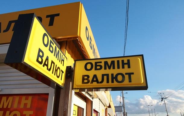 В обменниках Киева незначительно подешевел доллар