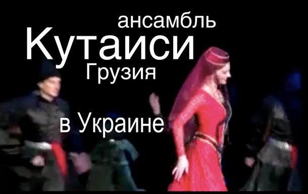 Ансамбль «Кутаиси» растопит киевский лед «на бис»!