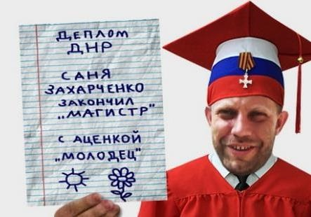 Образование по-«ДНРовски»