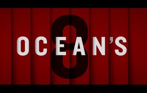 Вweb-сети появился трейлер фильма «Восемь подруг Оушена»