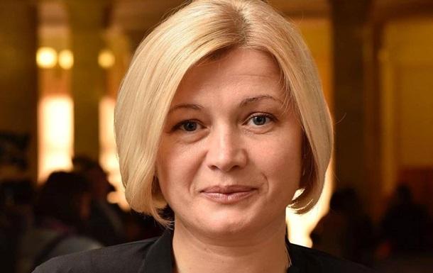 Геращенко: Обмін полоненими з ЛДНР може зірватися