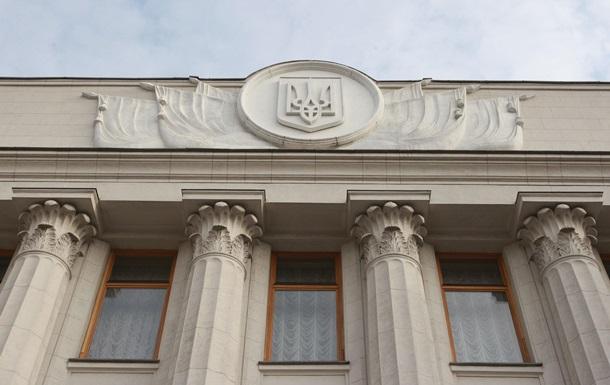 Рада не поддержала отмену госбюджета-2018