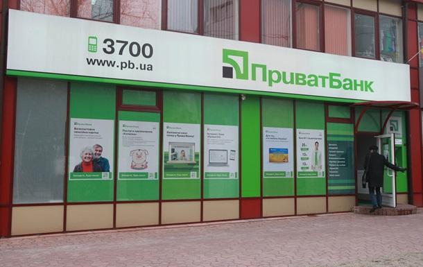 Приватбанк позивається на колишніх власників - ЗМІ