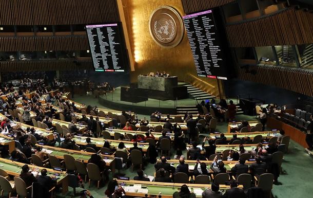 Генасамблея ООН прийняла резолюцію щодо Єрусалима