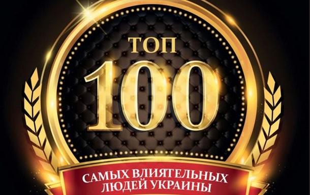 Топ-100 впливових українців у 2017 році