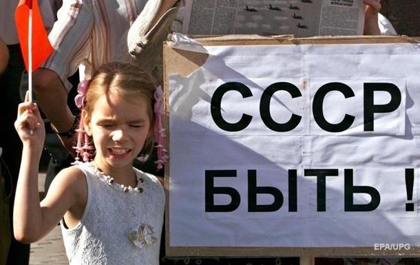 Рекордна кількість росіян шкодує про розпад СРСР - опитування