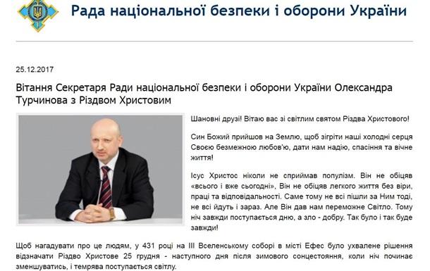 Турчинов отнёс Грузию, Сербию, Россию и Афон к «нецивилизованному миру»