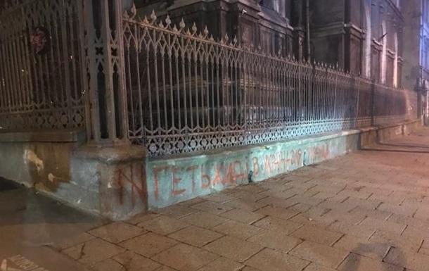 Здания Одессы разрисовали антисемитскими надписями