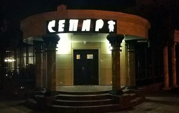У центрі Донецька відкрили кафе  Сепар