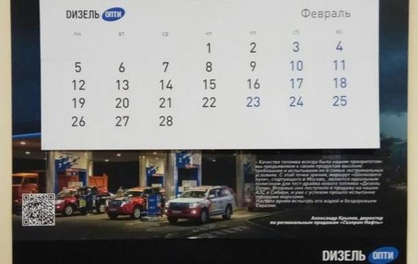 В РФ выпустили календарь с нецензурными оскорблениями Артемия Лебедева
