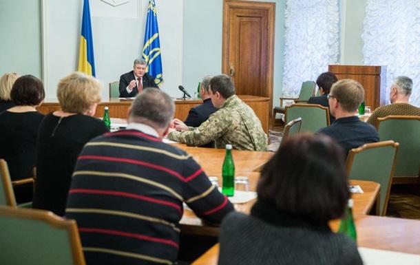 Порошенко зустрівся із сім ями українських полонених