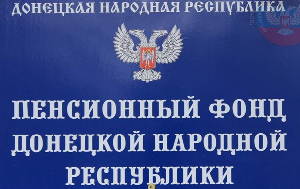 Пенсионная реформа «по-ДНРовски»
