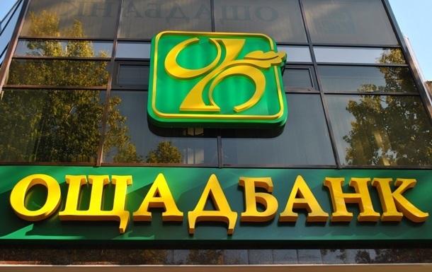 Ощадбанк докапитализируют на 5,7 млрд гривен