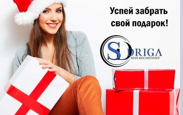 Успей забрать свой подарок!