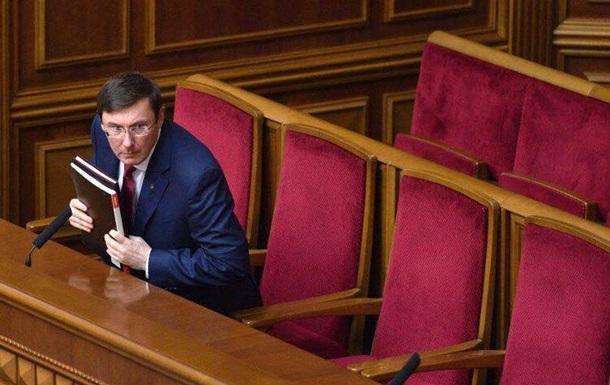 Луценко назвав головні джерела корупції