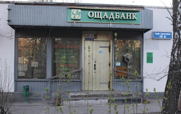 В Ощадбанке сообщили, где деньги от спецконфискации