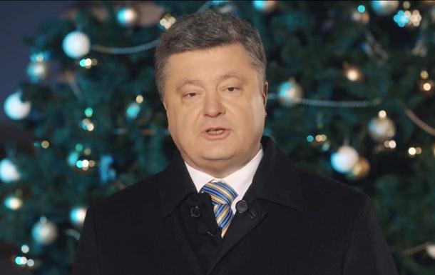 Стало відомо, хто разом із Порошенком привітає українців з Новим роком