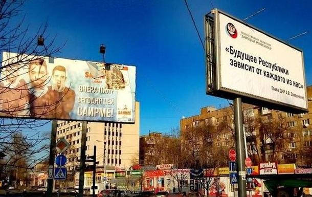 На улицах Донецка установили щиты с цитатами Захарченко