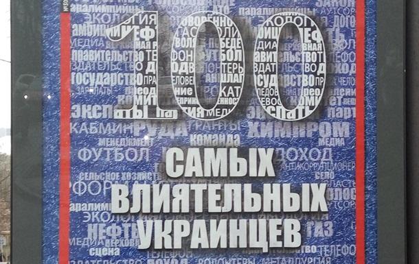 ТОП-100 самых влиятельных украинцев: политики, олигархи, переговорщики