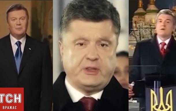 З явилося відео п яти новорічних президентів