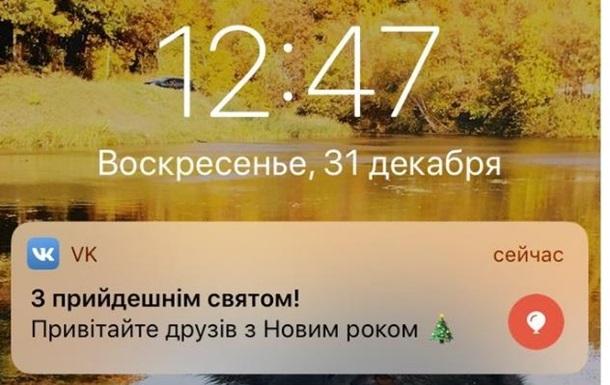 ВКонтакте привітав росіян з Новим роком на українській мові