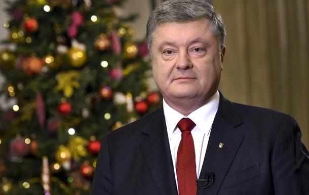 Порошенко привітав українців із Новим роком