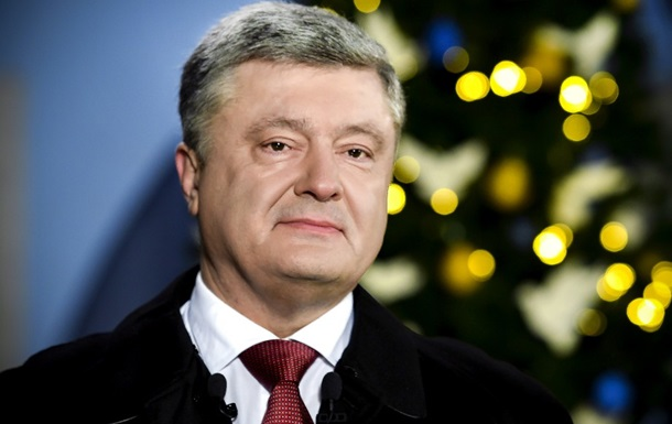 Президент Украины Петр Порошенко подвел результаты 2017-ого