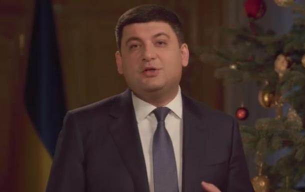 Гройсман побажав українцям мирного неба і достатку