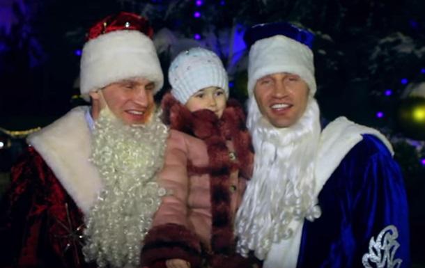 Братья Кличко в образах Дедов Морозов поздравили украинцев