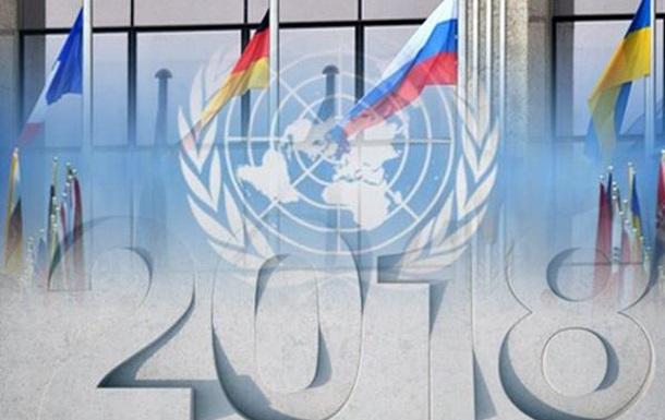 2018-й: будет ли Украина выполнять Минские соглашения?