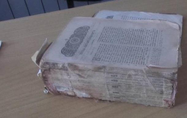 Молдаванин пытался вывезти из Украины старинную Библию