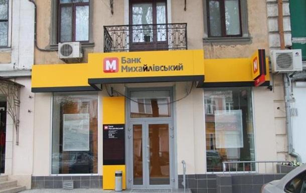 Оголошені в розшук екс-члени правління банку Михайлівський