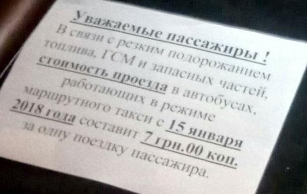 В одеських маршрутках дорожчає проїзд