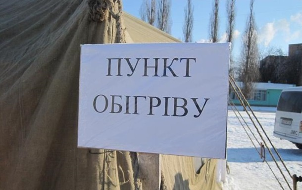 В Днепропетровской области открыли пункты обогрева