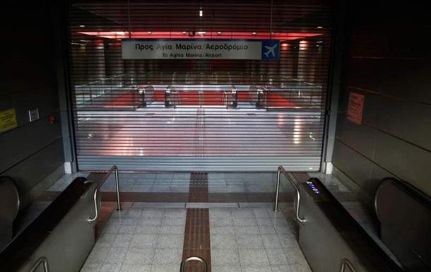 У Греції через страйк зупинився громадський транспорт