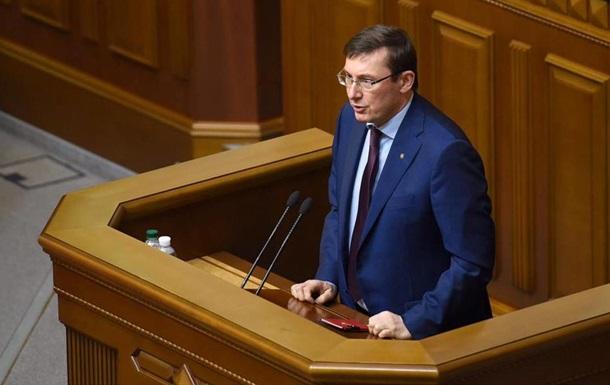 Рада позвала Луценко для доклада о  деньгах Януковича