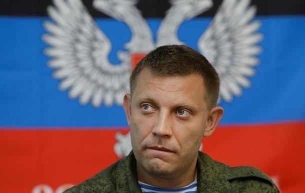 Захарченко закрыл  госслужащим  выезд в Украину