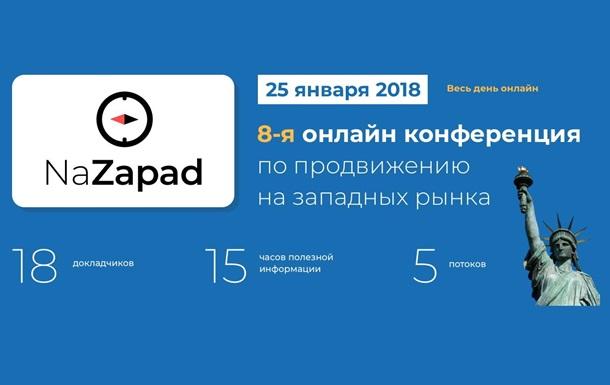 В Украине проведут онлайн-конференцию по продвижению на западных рынках