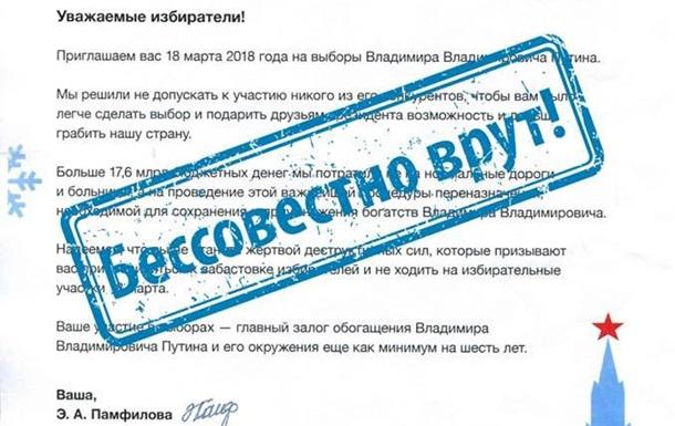 У РФ поширили листівки із запрошенням на  вибори Путіна