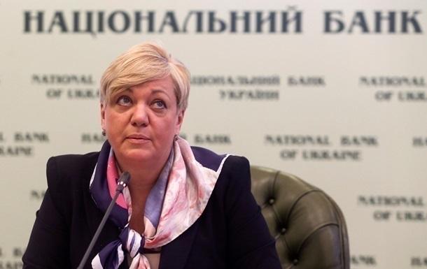 Гонтарева підсумувала своє правління в Нацбанку