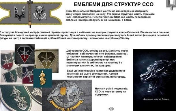 Силы специальных операций ВС Украины получат новую символику