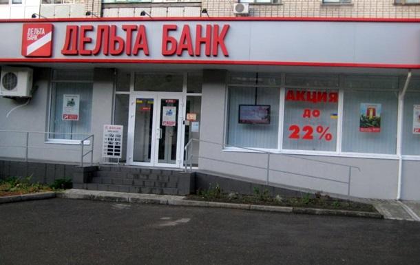 Потери кредиторов врезультате банкротства Дельта Банка составляют 24,5 млрд грн