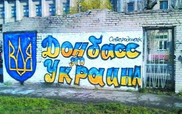 Закон «про реінтеграцію Донбасу»: апологія та критика