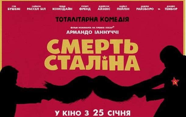 Фильм недели: почему надо посмотреть сатиру Смерть Сталина