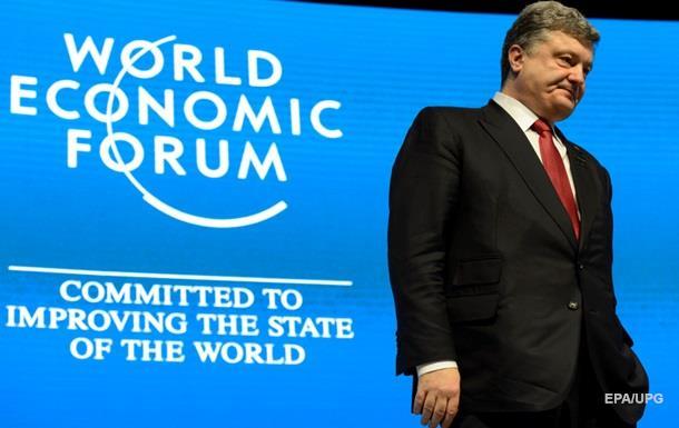 Украинская делегация прибыла на форум в Давос