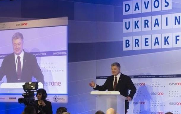 Выступление президента в Давосе: ожидание и реальность
